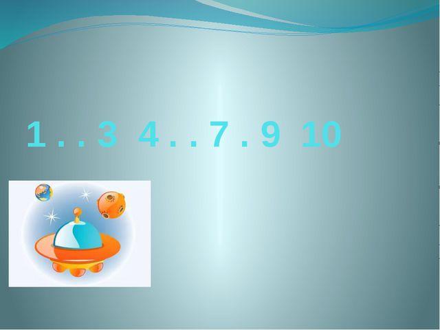 1 . . 3 4 . . 7 . 9 10 Научить сравнивать числа с помощью составления пар, вв...