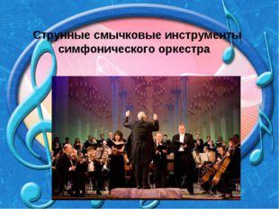 Струнные смычковые инструменты симфонического оркестра
