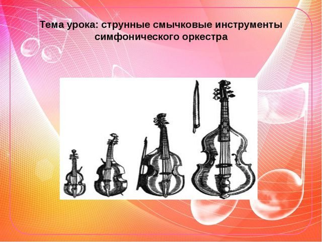 Тема урока: струнные смычковые инструменты симфонического оркестра