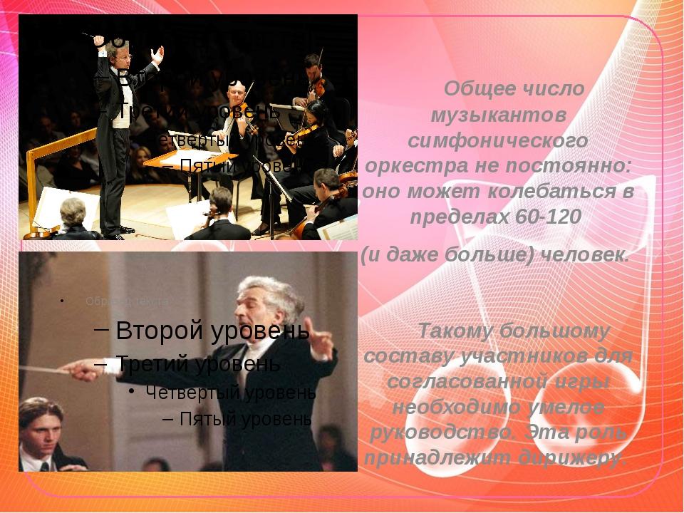 Общее число музыкантов симфонического оркестра не постоянно: оно может кол...