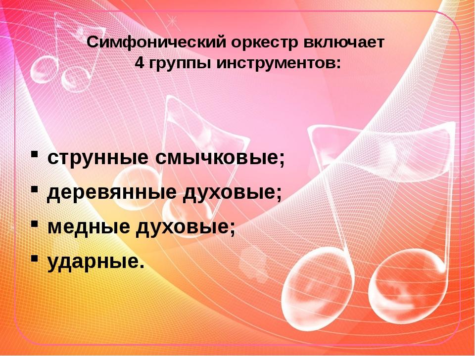 Симфонический оркестр включает 4 группы инструментов: струнные смычковые; дер...