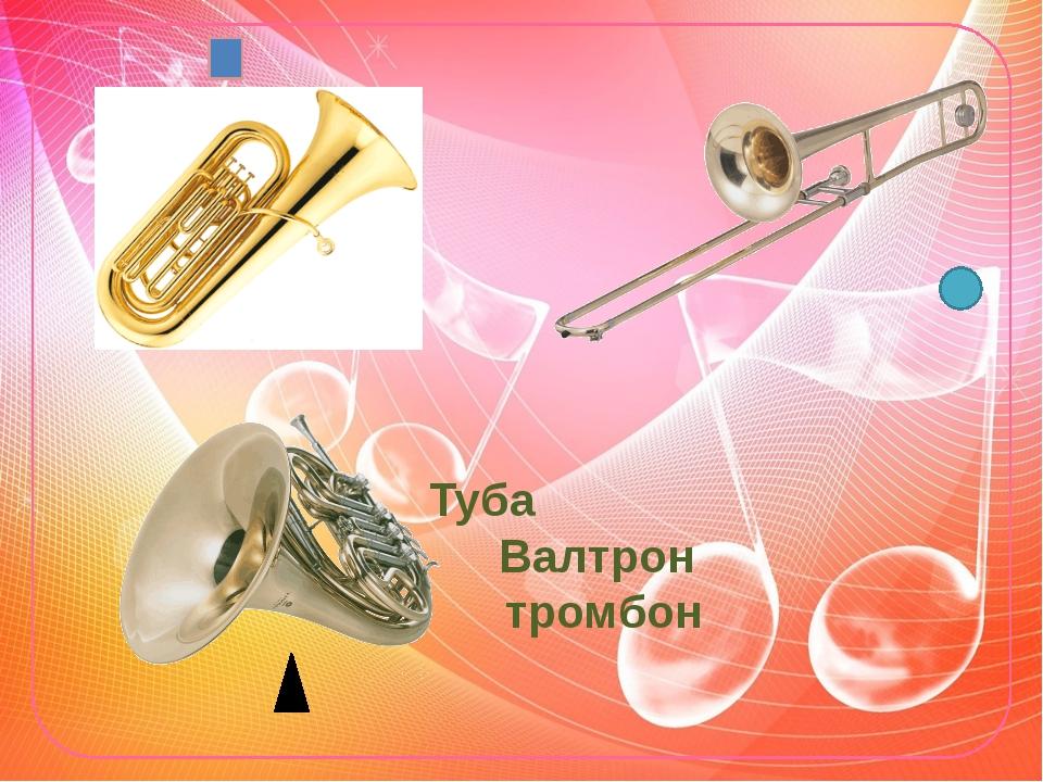 Туба Валтрон тромбон