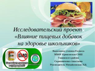 Исследовательский проект «Влияние пищевых добавок на здоровье школьников» Вы