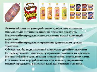 Рекомендации по употреблению продуктов питания. Внимательно читайте надписи н