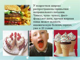 У подростков широко распространены привычки неправильного питания. Чипсы, чуп
