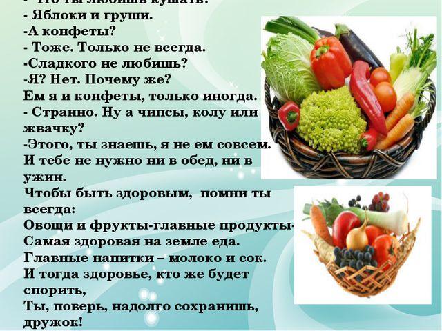 - Что ты любишь кушать? - Яблоки и груши. -А конфеты? - Тоже. Только не всегд...