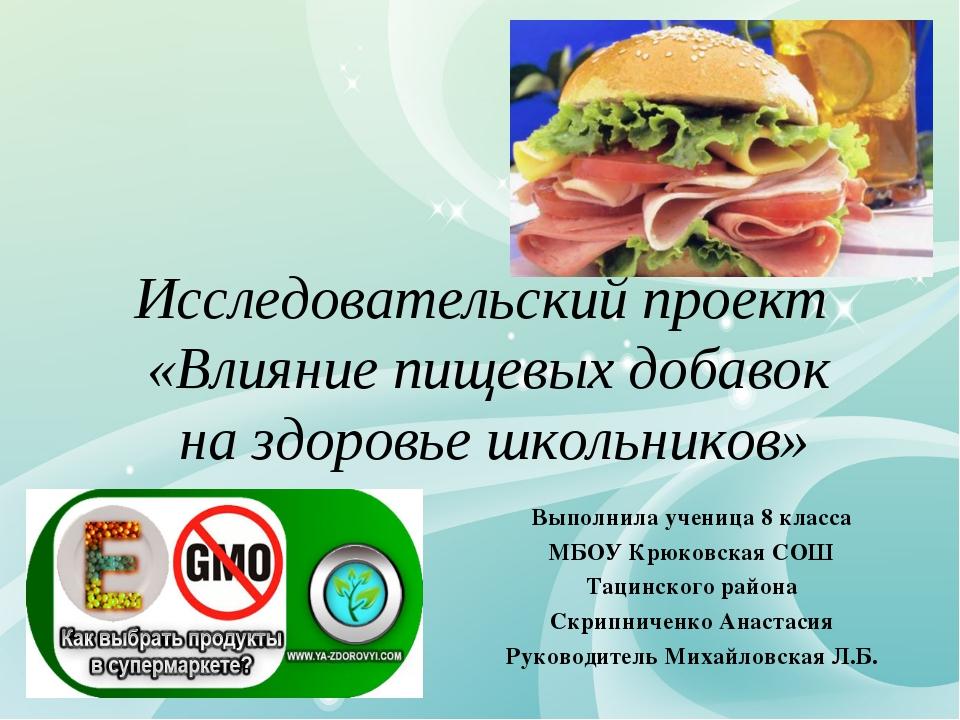 Исследовательский проект «Влияние пищевых добавок на здоровье школьников» Вы...