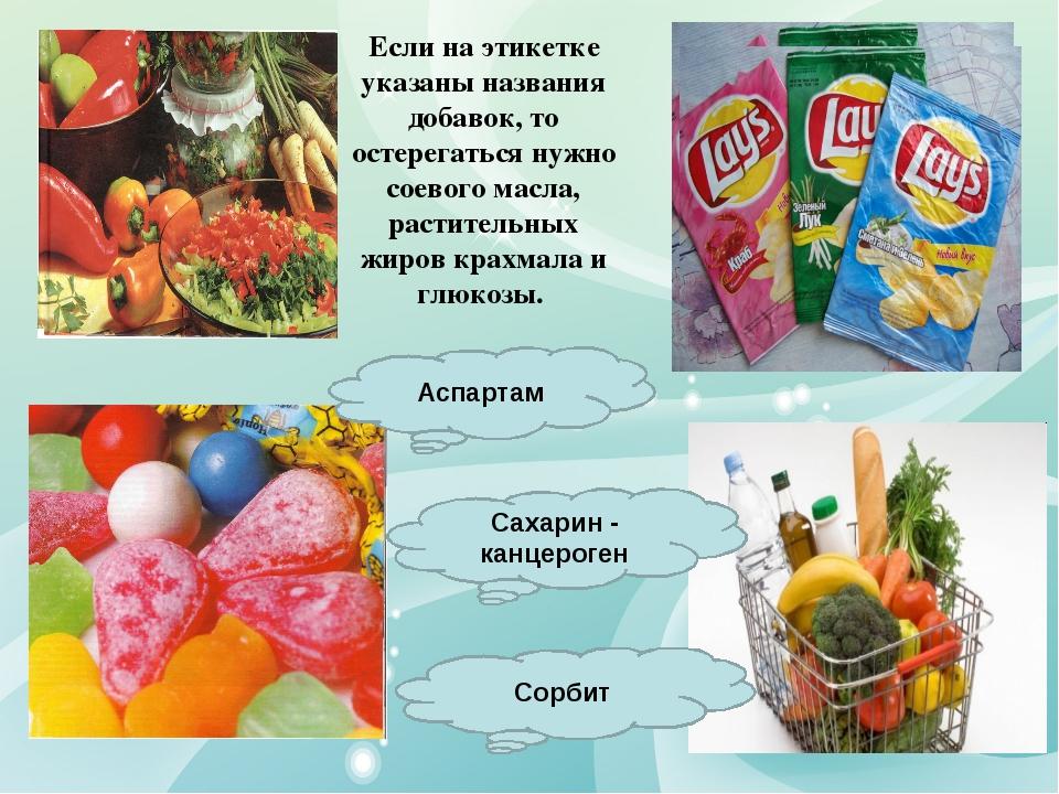 Сахорин - канцироген Сорбит Аспартам Сахарин - канцероген Сорбит Если на этик...