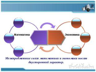 Математика Экономика Межпредметные связи математики и экономики носят двустор