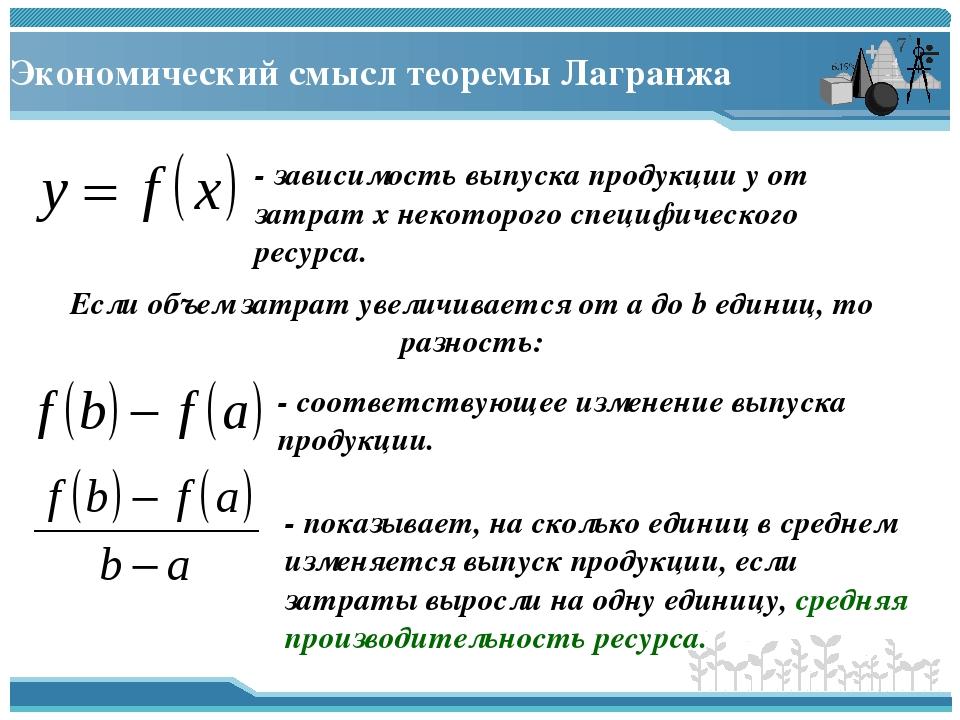 Экономический смысл теоремы Лагранжа - зависимость выпуска продукции у от зат...