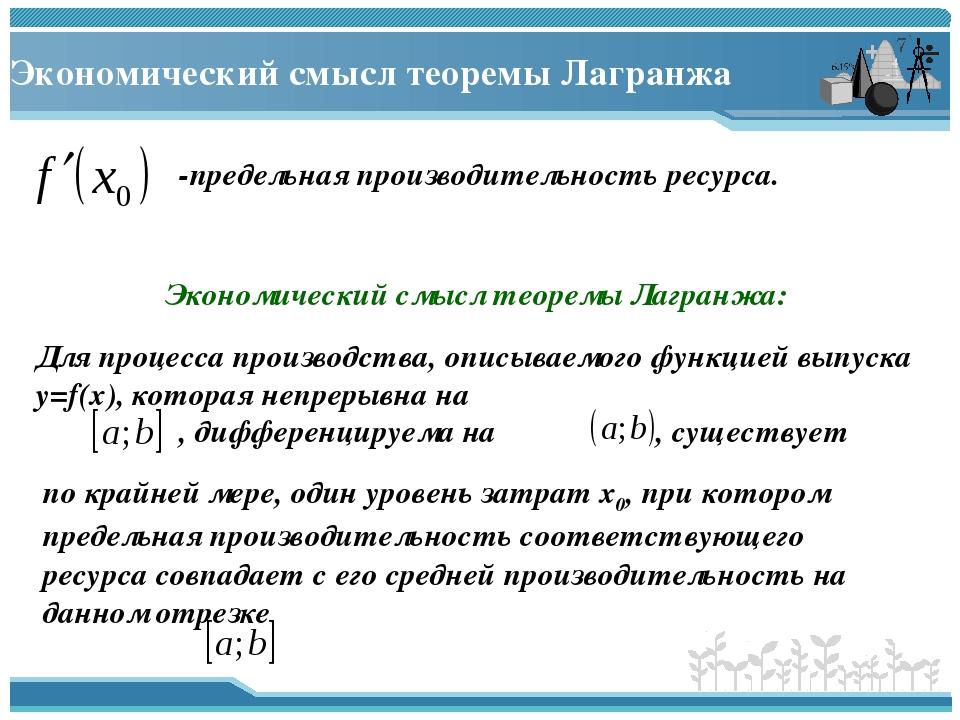 -предельная производительность ресурса. Экономический смысл теоремы Лагранжа:...