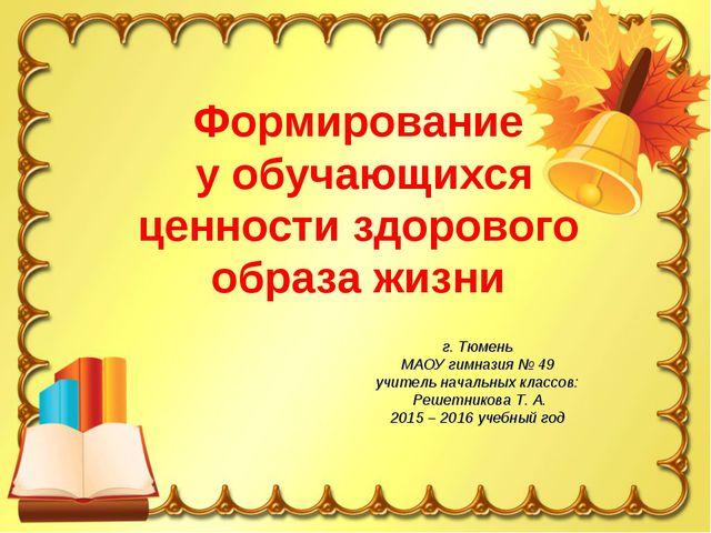 Формирование у обучающихся ценности здорового образа жизни г. Тюмень МАОУ гим...