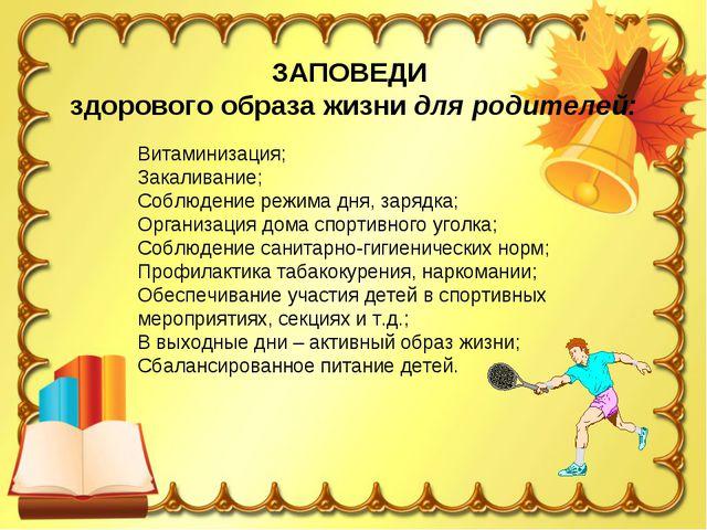 ЗАПОВЕДИ здорового образа жизни для родителей: Витаминизация; Закаливание; Со...