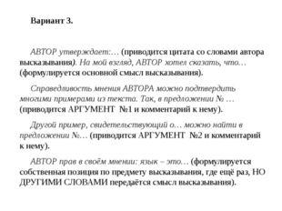 Вариант 3. АВТОР утверждает:… (приводится цитата со словами автора высказыва