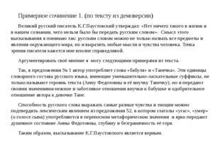 Примерное сочинение 1. (по тексту из демоверсии) Великий русский писатель К.