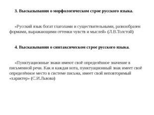 3. Высказывания о морфологическом строе русского языка. «Русский язык богат