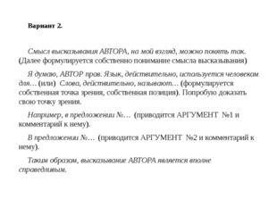 Вариант 2. Смысл высказывания АВТОРА, на мой взгляд, можно понять так. (Дале