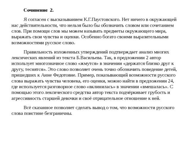 Сочинение 2. Я согласен с высказыванием К.Г.Паустовского. Нет ничего в окруж...