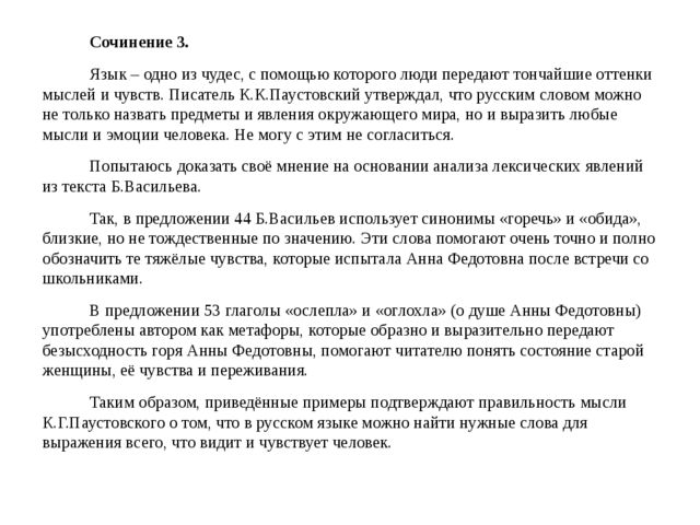 Сочинение 3. Язык – одно из чудес, с помощью которого люди передают тончайши...
