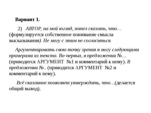 Вариант 1. 2) АВТОР, на мой взгляд, хотел сказать, что… (формулируется собст...