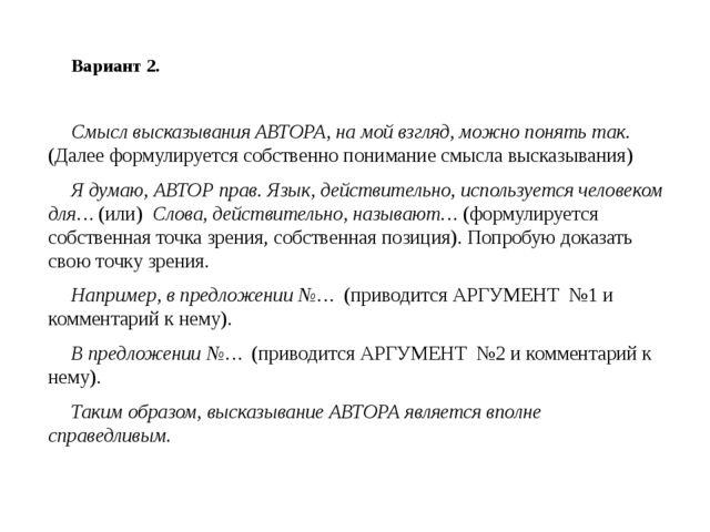 Вариант 2. Смысл высказывания АВТОРА, на мой взгляд, можно понять так. (Дале...