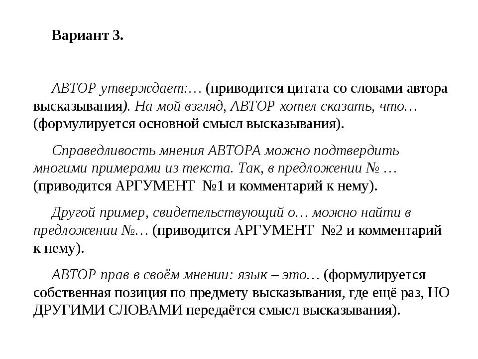 Вариант 3. АВТОР утверждает:… (приводится цитата со словами автора высказыва...