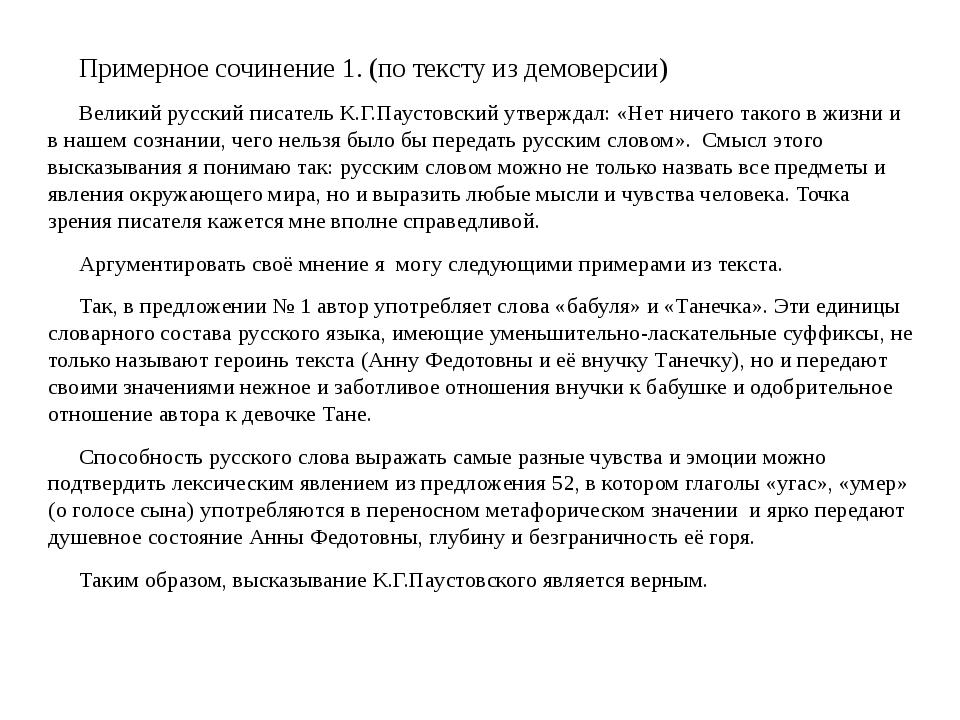 Примерное сочинение 1. (по тексту из демоверсии) Великий русский писатель К....