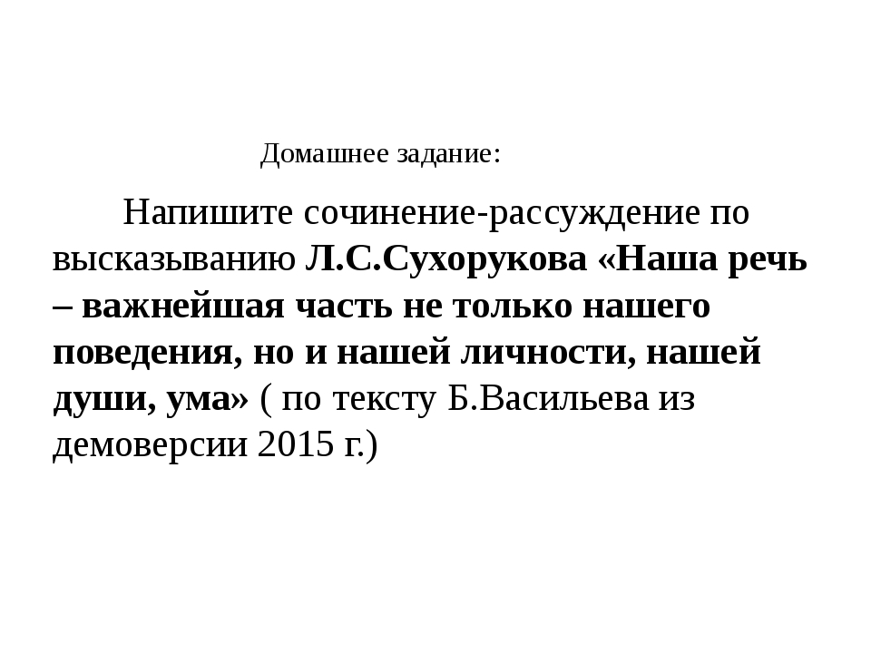 Домашнее задание: Напишите сочинение-рассуждение по высказыванию Л.С.Сухорук...