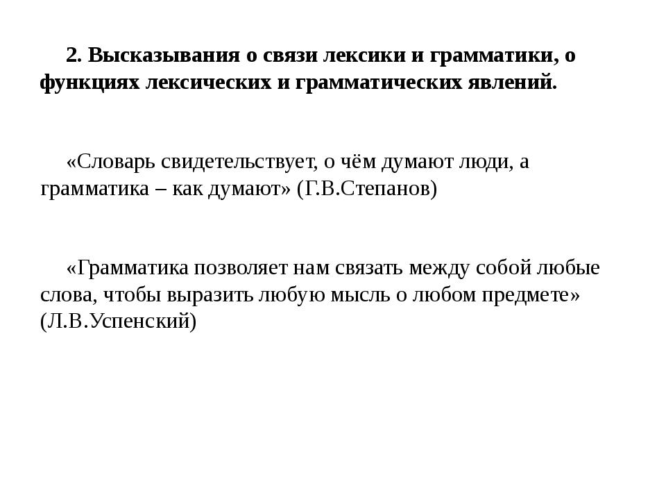 2. Высказывания о связи лексики и грамматики, о функциях лексических и грамм...