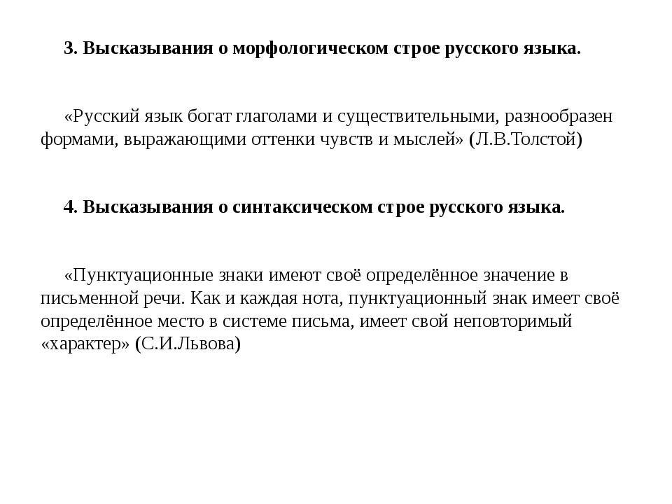 3. Высказывания о морфологическом строе русского языка. «Русский язык богат...