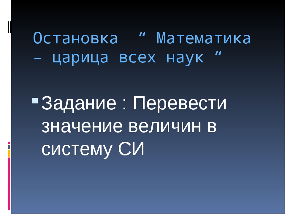 "Остановка "" Математика – царица всех наук "" Задание : Перевести значение вели..."