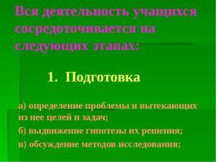 1. Подготовка а) определение проблемы и вытекающих из нее целей и задач; б) в