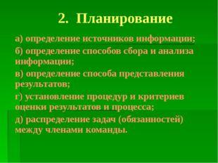 2. Планирование а) определение источников информации; б) определение способов