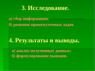 3. Исследование. а) сбор информации; б) решение промежуточных задач. 4. Резул
