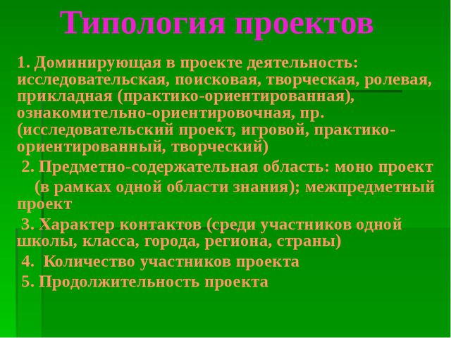 Типология проектов 1. Доминирующая в проекте деятельность: исследовательская,...