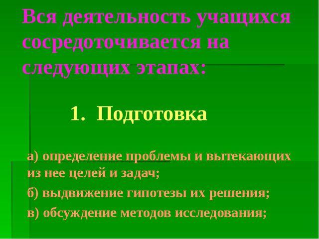 1. Подготовка а) определение проблемы и вытекающих из нее целей и задач; б) в...