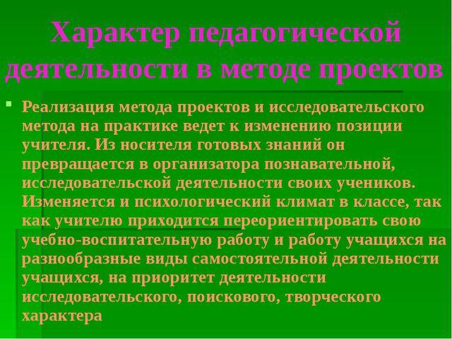 Характер педагогической деятельности в методе проектов Реализация метода про...
