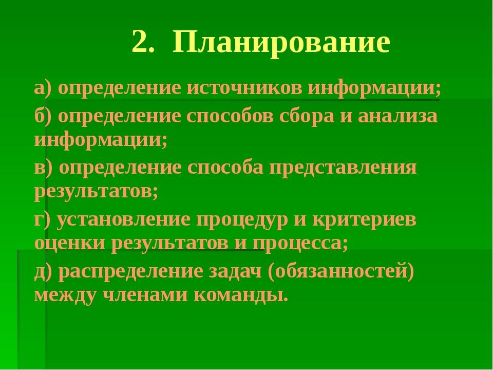 2. Планирование а) определение источников информации; б) определение способов...