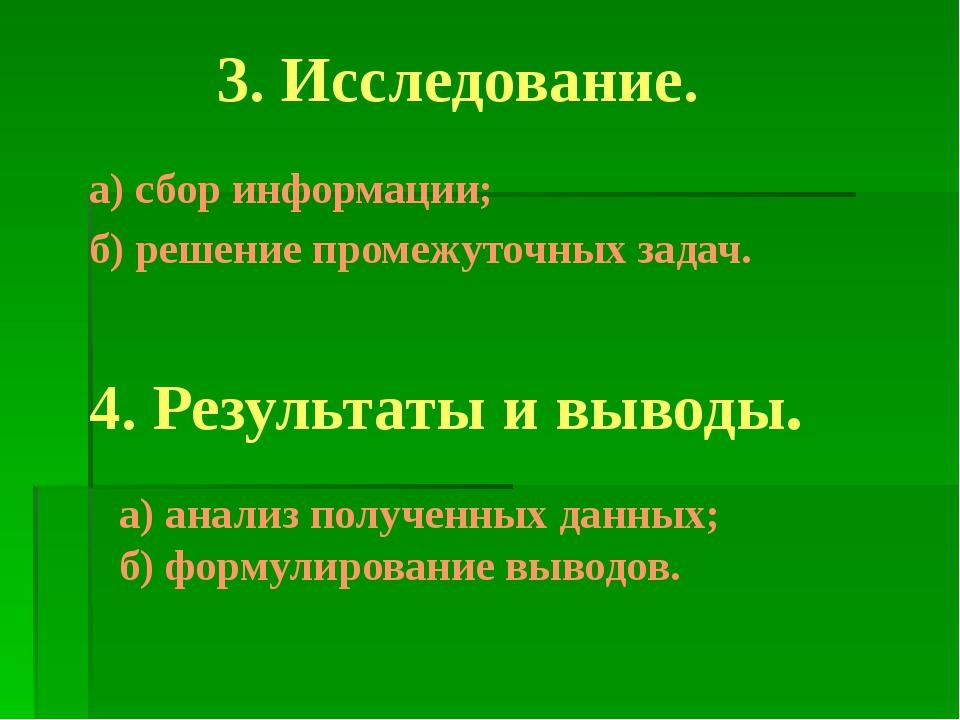 3. Исследование. а) сбор информации; б) решение промежуточных задач. 4. Резул...