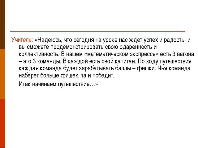 Учитель: «Надеюсь, что сегодня на уроке нас ждет успех и радость, и вы сможет...