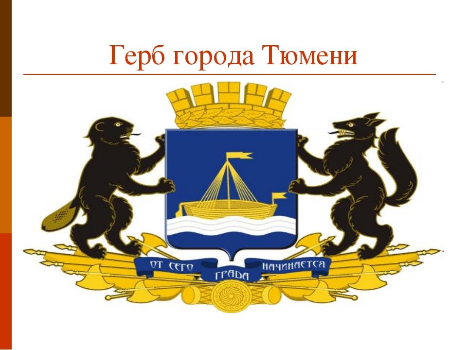Герб города Тюмени