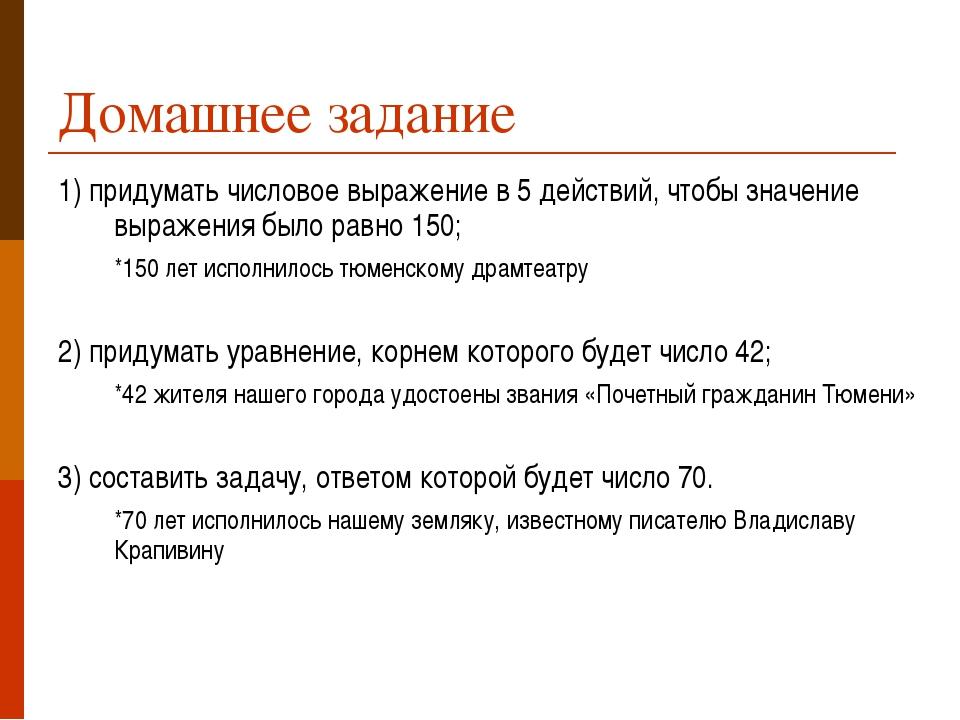 Домашнее задание 1) придумать числовое выражение в 5 действий, чтобы значение...