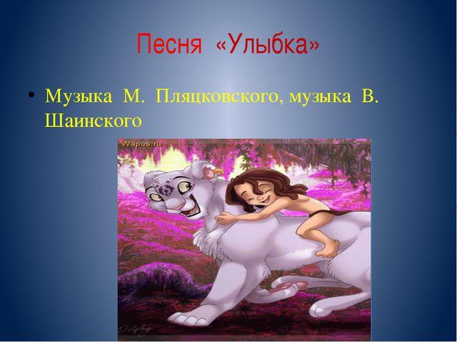 Песня «Улыбка» Музыка М. Пляцковского, музыка В. Шаинского