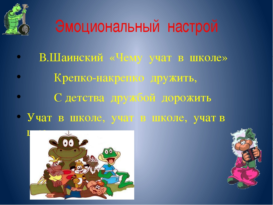 Эмоциональный настрой В.Шаинский «Чему учат в школе» Крепко-накрепко дружить,...