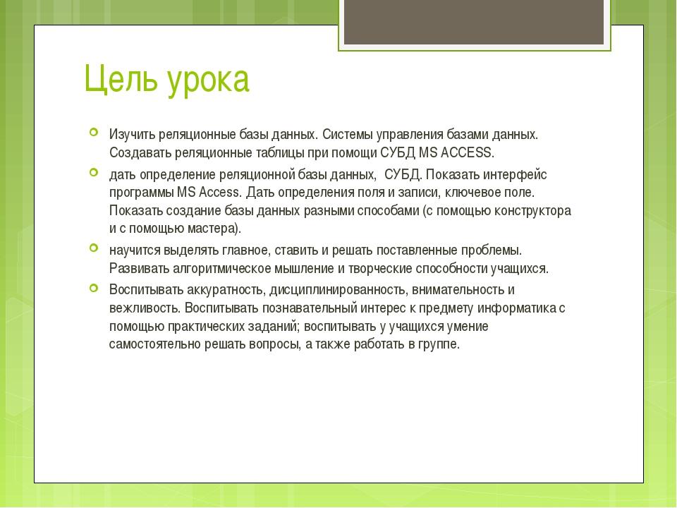 Цель урока Изучить реляционные базы данных. Системы управления базами данных....