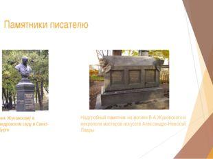 Памятники писателю Памятник Жуковскому в Александровском саду в Санкт-Петербу