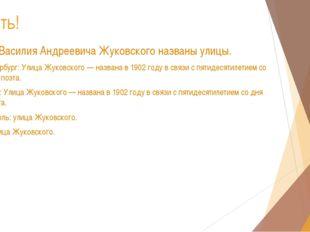 В честь! В честь Василия Андреевича Жуковского названы улицы. Санкт-Петербург