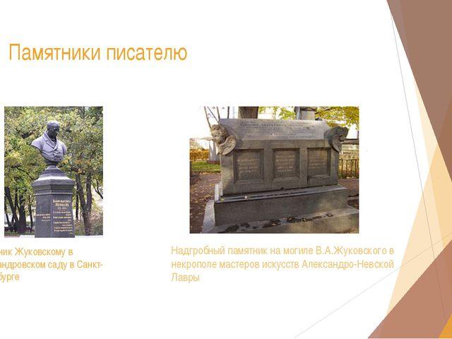 Памятники писателю Памятник Жуковскому в Александровском саду в Санкт-Петербу...
