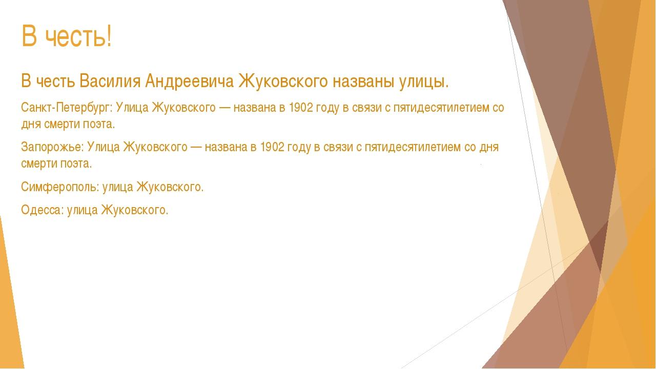 В честь! В честь Василия Андреевича Жуковского названы улицы. Санкт-Петербург...