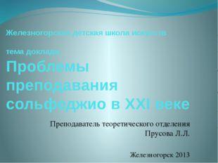 Железногорская детская школа искусств тема доклада: Проблемы преподавания со